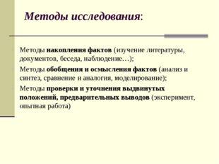 Методы исследования: Методы накопления фактов (изучение литературы, документо