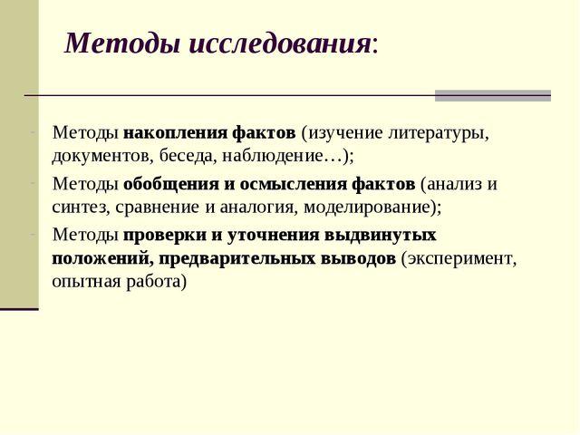 Методы исследования: Методы накопления фактов (изучение литературы, документо...