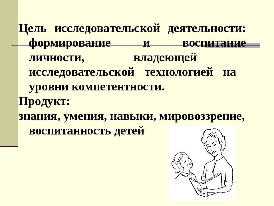 Цель исследовательской деятельности: формирование и воспитание личности, влад...