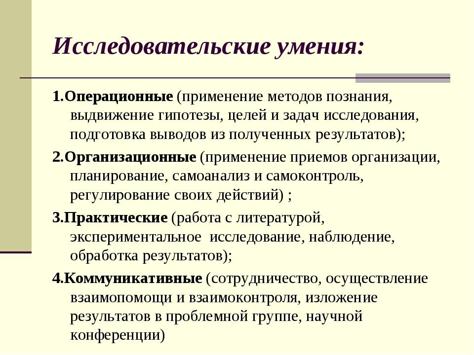 Исследовательские умения: 1.Операционные (применение методов познания, выдвиж...