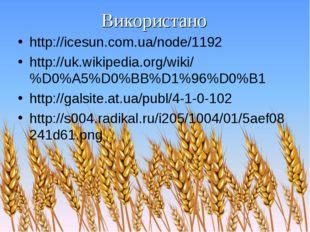 Використано http://icesun.com.ua/node/1192 http://uk.wikipedia.org/wiki/%D0%A