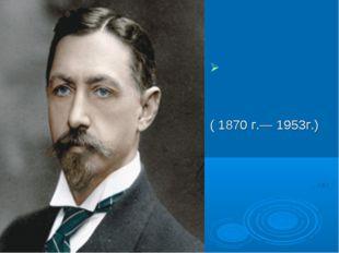 Ива́н Алексе́евич Бу́нин (1870 г.— 1953г.)