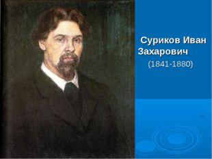 Суриков Иван Захарович (1841-1880)