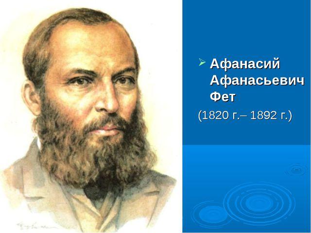 Афанасий Афанасьевич Фет (1820 г.– 1892 г.)