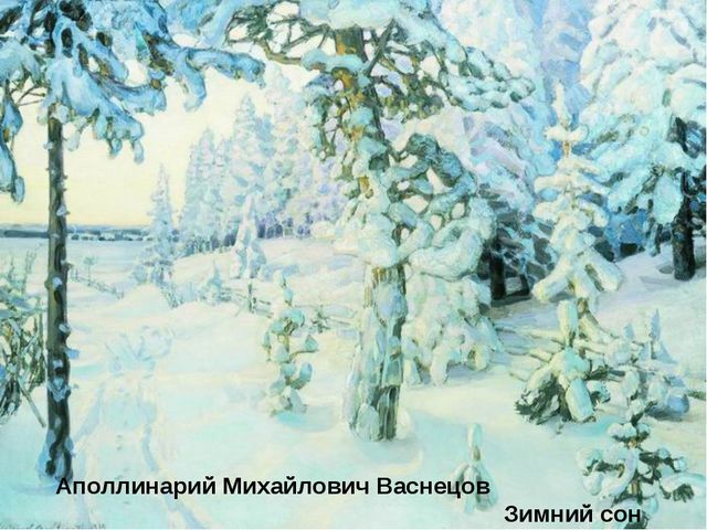 Аполлинарий Михайлович Васнецов Зимний сон