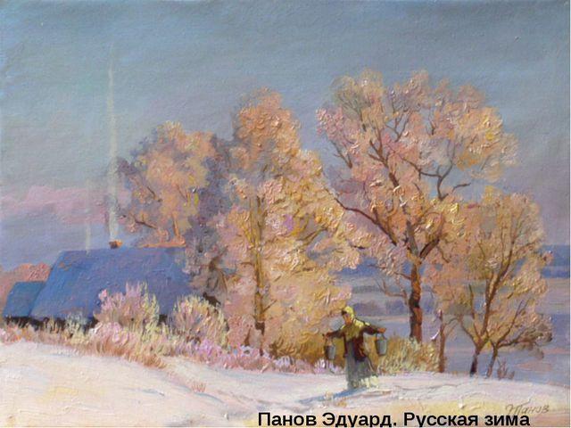 Панов Эдуард. Русская зима