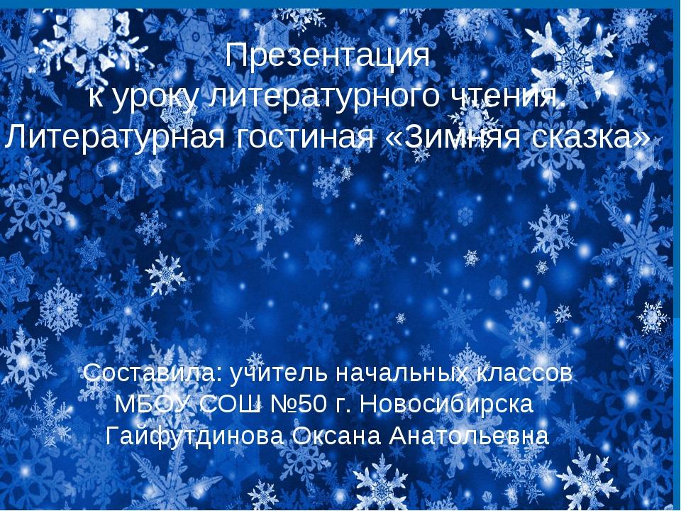 Презентация к уроку литературного чтения. Литературная гостиная «Зимняя сказк...