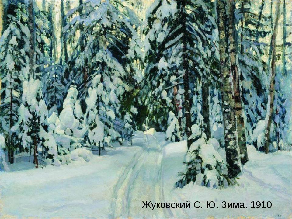 Жуковский С. Ю. Зима. 1910