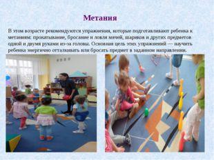 Метания В этом возрасте рекомендуются упражнения, которые подготавливают ребе