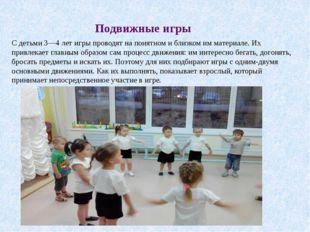 Подвижные игры С детьми 3—4 лет игры проводят на понятном и близком им матер
