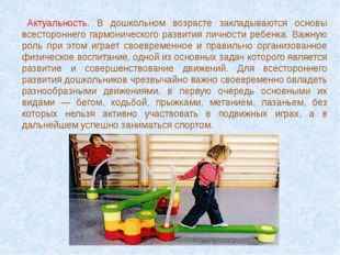 Актуальность. В дошкольном возрасте закладываются основы всестороннего гармон