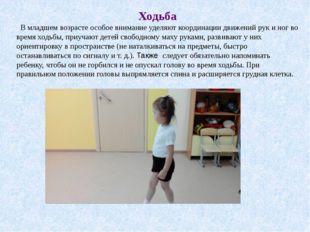 Ходьба В младшем возрасте особое внимание уделяют координации движений рук и