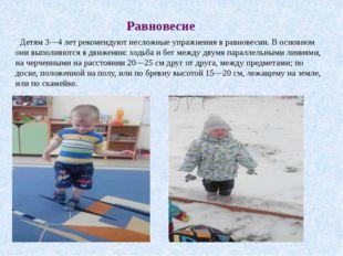 Равновесие Детям 3—4 лет рекомендуют несложные упражнения в равновесии. В осн