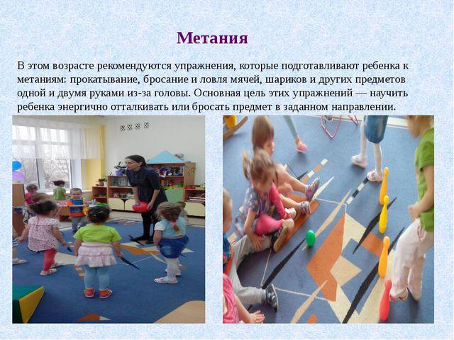 Метания В этом возрасте рекомендуются упражнения, которые подготавливают ребе...