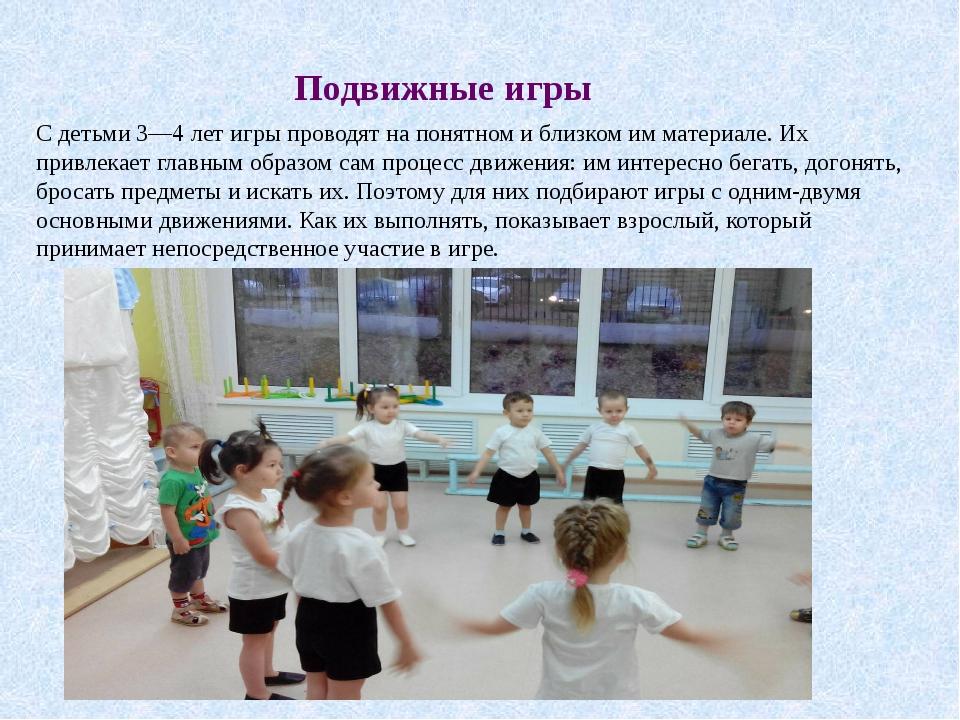 Подвижные игры С детьми 3—4 лет игры проводят на понятном и близком им матер...