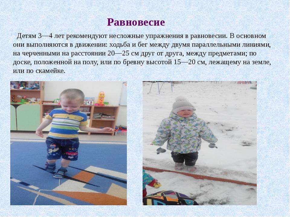 Равновесие Детям 3—4 лет рекомендуют несложные упражнения в равновесии. В осн...