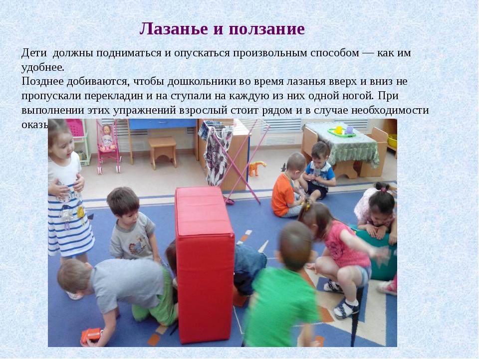 Лазанье и ползание Дети должны подниматься и опускаться произвольным способом...
