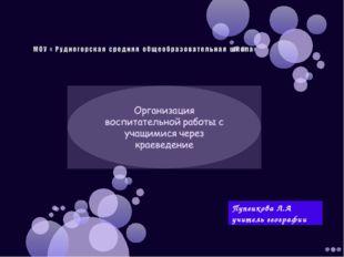 Пупенкова Л.А учитель географии