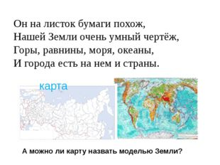 Давайте попробуем составить определение «географической карты» с помощью схе