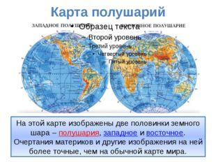 Масштаб карты Масштаб карты показывает, во сколько раз длина линии на карте