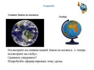 Снимок Земли из космоса Глобус Подумай! Посмотрите на снимки нашей Земли из к