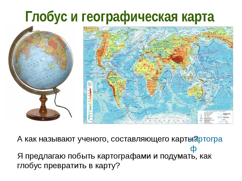 результате глобус и карта презентация картинки эту зону
