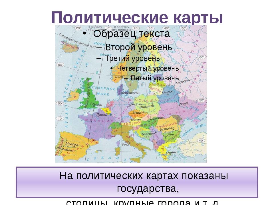 Карта полушарий На этой карте изображены две половинки земного шара – полушар...