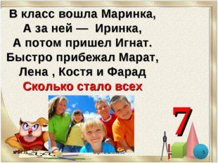 * http://aida.ucoz.ru * В класс вошла Маринка, А за ней — Иринка, А потом при