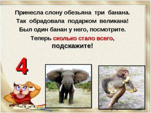 * http://aida.ucoz.ru * Принесла слону обезьяна три банана. Так обрадовала по