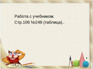 , Работа с учебником. Стр.106 №248 (таблица)..