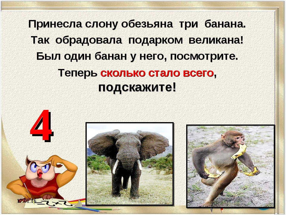 * http://aida.ucoz.ru * Принесла слону обезьяна три банана. Так обрадовала по...
