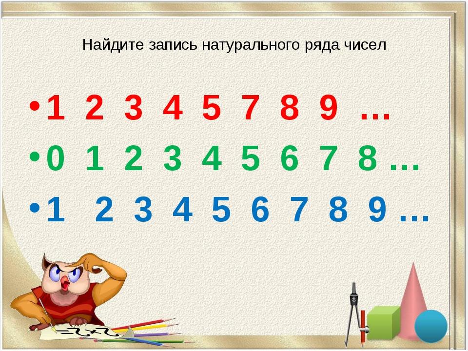Найдите запись натурального ряда чисел 1 2 3 4 5 7 8 9 … 0 1 2 3 4 5 6 7 8 …...