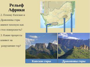 2. Почему Капские и Драконовы горы имеют плоскую как стол поверхность? 3. Ка