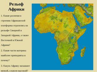 Рельеф Африки 1. Какие различия в строении Африканской платформы отразились н