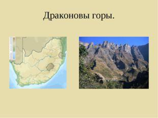 Драконовы горы.