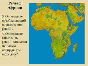 Рельеф Африки 3. Определите преобладающий по высоте вид равнин. 4. Определите