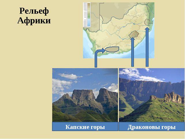 Рельеф Африки Капские горы Драконовы горы