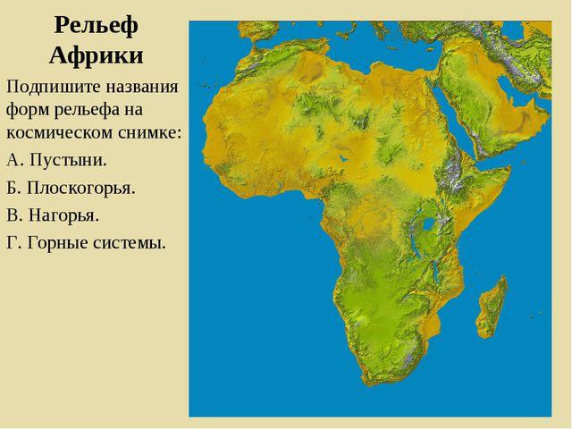 Рельеф Африки Подпишите названия форм рельефа на космическом снимке: А. Пусты...
