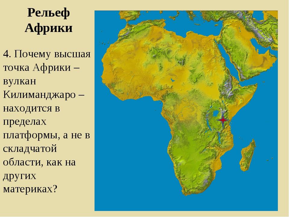 Рельеф Африки 4. Почему высшая точка Африки – вулкан Килиманджаро – находится...