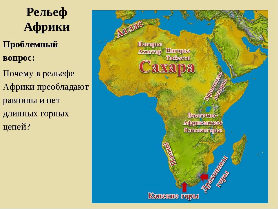 Рельеф Африки Проблемный вопрос: Почему в рельефе Африки преобладают равнины...