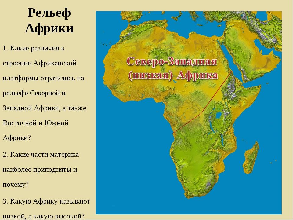 Рельеф Африки 1. Какие различия в строении Африканской платформы отразились н...