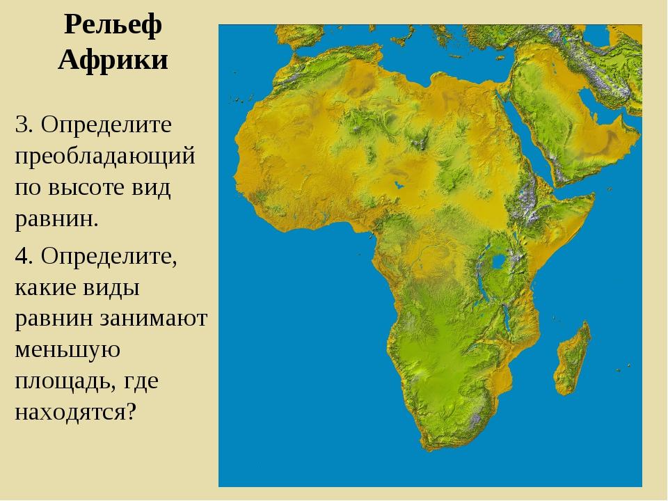 Рельеф Африки 3. Определите преобладающий по высоте вид равнин. 4. Определите...