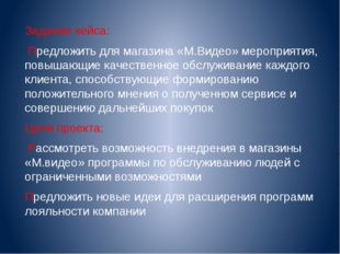 Задание кейса: Предложить для магазина «М.Видео» мероприятия, повышающие каче