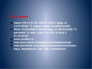 """Источники : Закон РФ от 07.02.1992 N 2300-1 (ред. от 13.07.2015) """"О защите пр"""