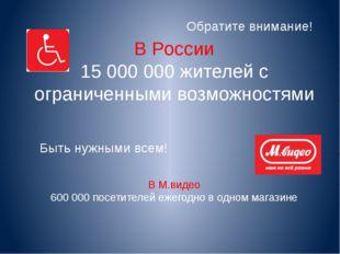В М.видео 600 000 посетителей ежегодно в одном магазине В России 15 000 000 ж