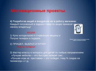 4) Разработка акций и внедрение их в работу магазина: Каждый полученный в под