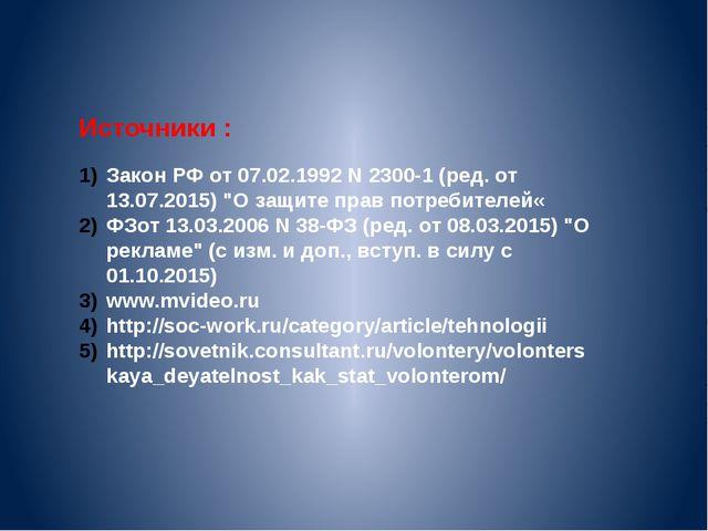 """Источники : Закон РФ от 07.02.1992 N 2300-1 (ред. от 13.07.2015) """"О защите пр..."""
