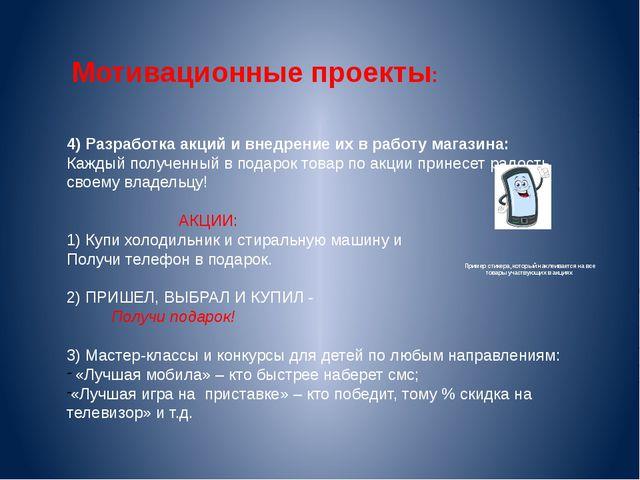4) Разработка акций и внедрение их в работу магазина: Каждый полученный в под...