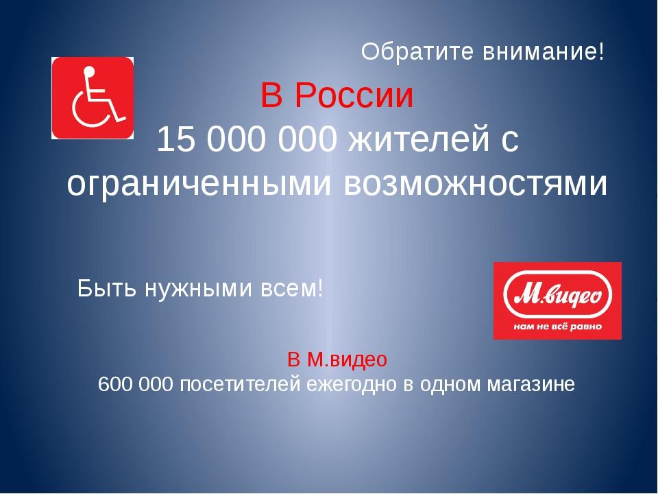 В М.видео 600 000 посетителей ежегодно в одном магазине В России 15 000 000 ж...