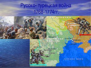 Русско- турецкая война 1768-1774гг.